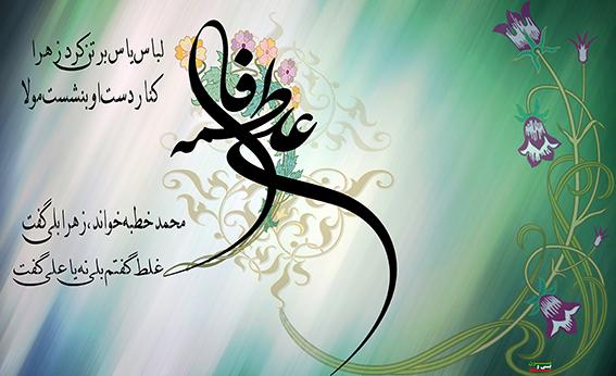 پیام تبریک رئیس و اعضاء هیئت رئیسه مرکز به مناسبت فرا رسیدن سالروز ازدواج حضرت علی (ع) و حضرت فاطمه (س)