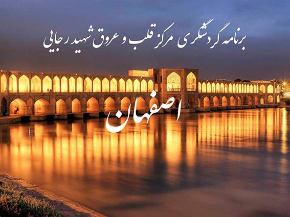 برنامه گردشگری  مرکز قلب و عروق شهید رجایی به اصفهان