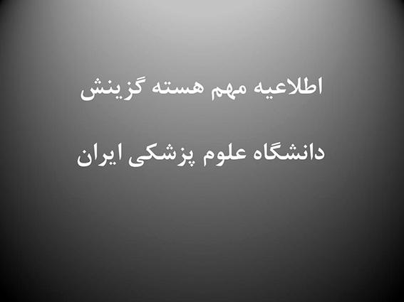 اطلاعیه مهم هسته گزینش دانشگاه علوم پزشکی ایران