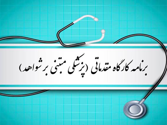 برنامه کارگاه مقدماتی (پزشکی مبتنی بر شواهد)