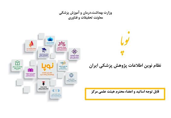 نوپا،نظام نوین اطلاعات پژوهش پزشکی ایران